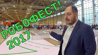 Робофест 2017 - полный обзор!