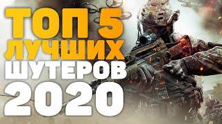 ТОП 5 Самых лучших онлайн шутеров 2020 году на пк!