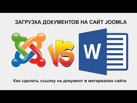 Как в Joomla прикрепить файл к материалу. Вставить файл PDF, DOC, или ZIP в материал Joomla просто!
