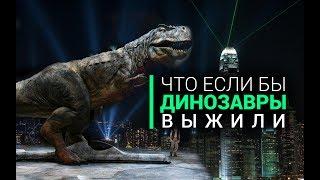 Что если бы динозавры выжили