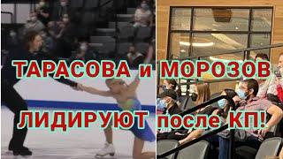 Евгения ТАРАСОВА и Владимир МОРОЗОВ ЛИДЕРЫ после КП 75 97