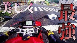 【DUCATIパニガーレV4】最も速く最も美しいバイクに乗ったらヤバかった