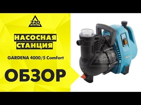 Хидрофорна помпа GARDENA Comfort 4000/5 Eco #lLL45uxWW_o