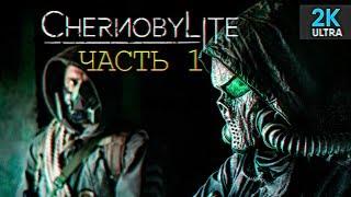 Обзор игры Chernobylite прохождение #1