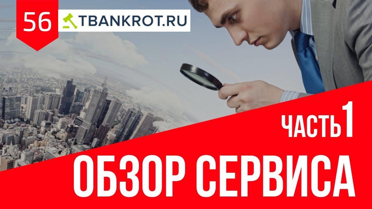 сервисы по банкротству
