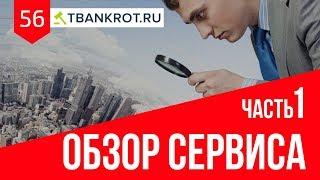 Торги по банкротству. Обзор сервиса Тбанкрот. Часть 1