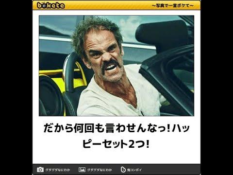笑えるボケて最新傑作選~殿堂入りpart43