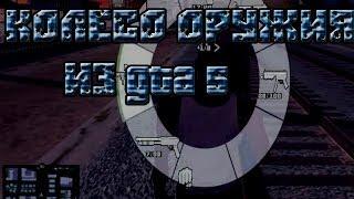 Колесо Оружия из GTA 5 в GTA SA