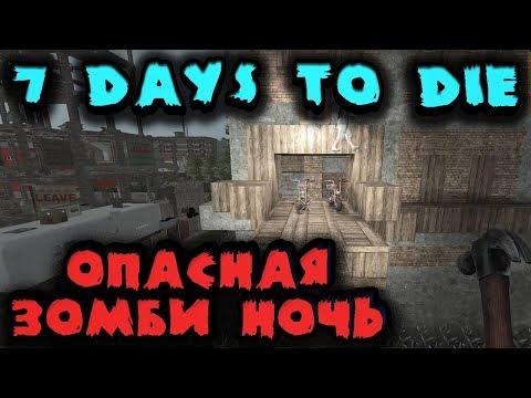 Самая опасная зомби ночь - 7 Days to Die