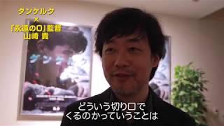 映画『ダンケルク』30秒TVスポット(山崎貴監督編)【HD】2017年9月9日(土)公開 thumbnail