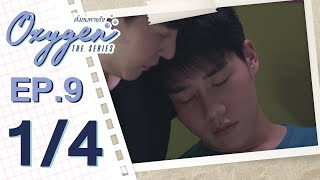 [OFFICIAL] Oxygen the series ดั่งลมหายใจ | EP.9 [1/4]