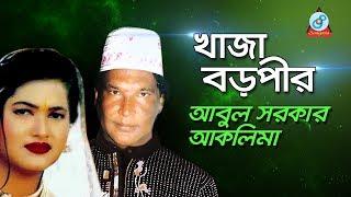Khaja Boropir | খাজা বড়পীর | Abul Sarkar, Aklima | Pala Gaan | Sangeeta
