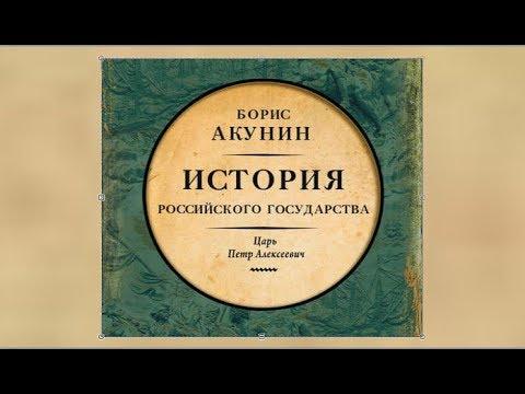Царь Петр Алексеевич. История российского государства | Борис Акунин (аудиокнига)