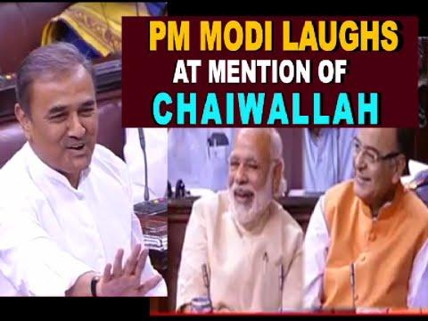 PM Modi laughs at Chaiwaalah mention in Parliament | FUNNY