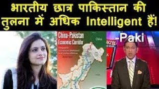 Pakistani Media On Indian student are researching on CPEC |  Pak media on India