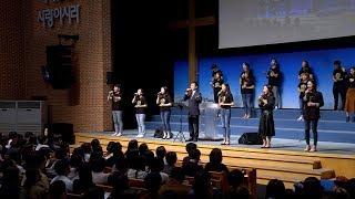 분당우리교회 주일 5부 예배 찬양 | 2019-10-1…