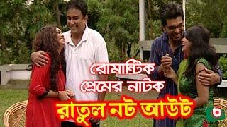 Bangla Romantic Natok | Ratul Not Out | Jahid Hasan, Romana, Sayed Babu, Mukti