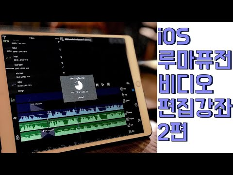 아이폰 아이패드 최강 4K 동영상 편집 어플 루마퓨전 강좌 2 - 비디오 자르기, 붙이기, 배열하기 ios Lumafusion  video editing techniques