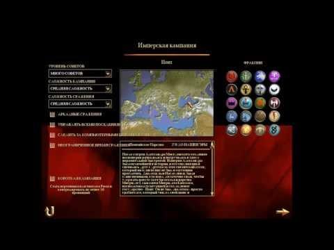Как открыть все фракции в Rome: Total War?
