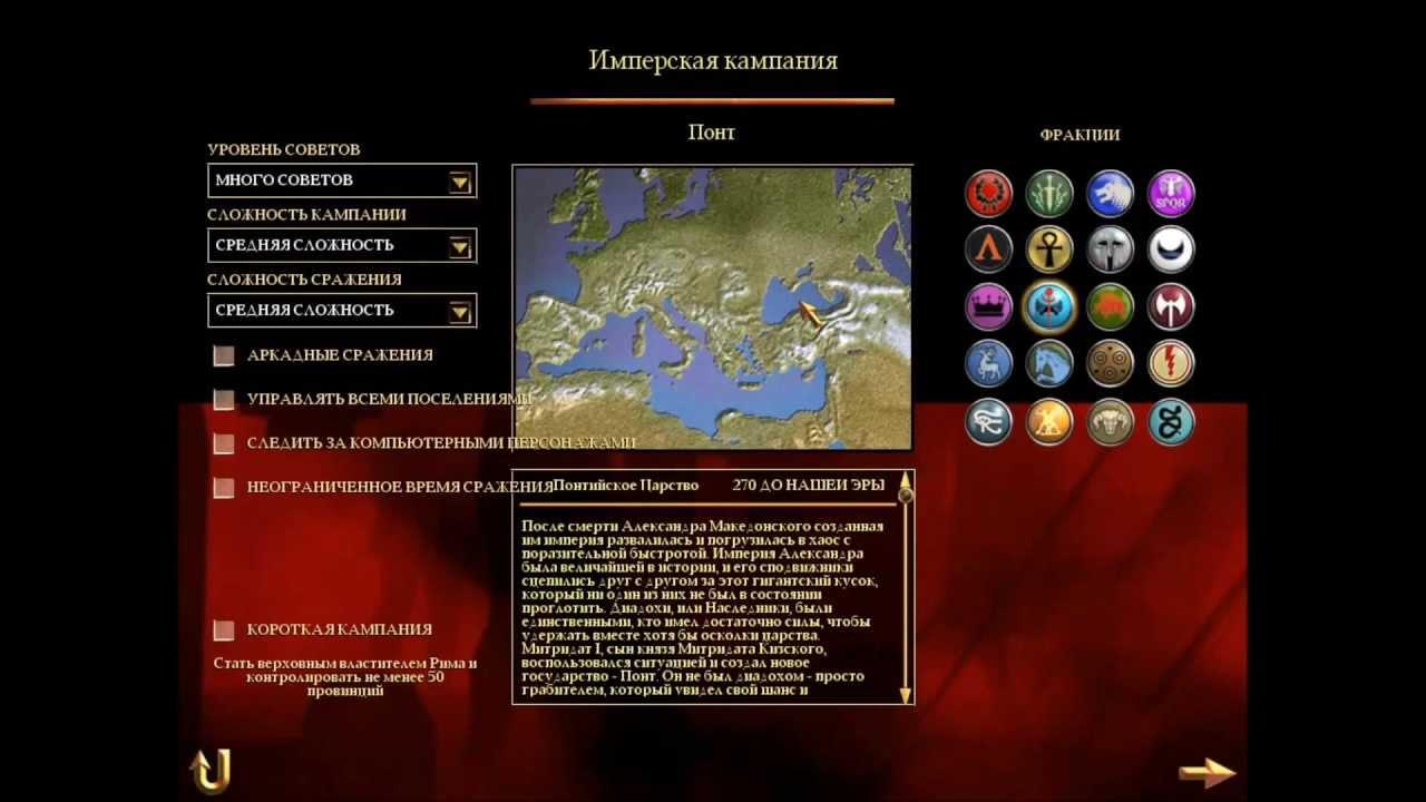 как сделать много денег в игре total war rome 2