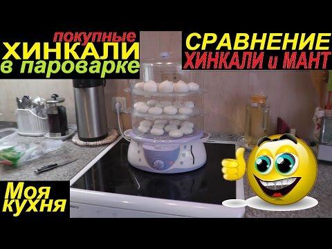 ХИНКАЛИ В ПАРОВАРКЕ | Моя кухня