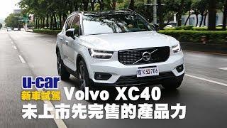 Volvo XC40 T4 國內試駕:什麼亮點讓它還沒上市就完售?新年式預計今年第三季發表(中文字幕) | U-CAR 新車試駕 (2019年式、汽油動力、R-Design)
