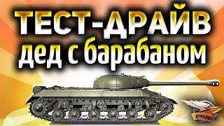 Да ладно! - ТЕСТ-ДРАЙВ ИС-3 с Механизмом Заряжания - Дед с барабаном