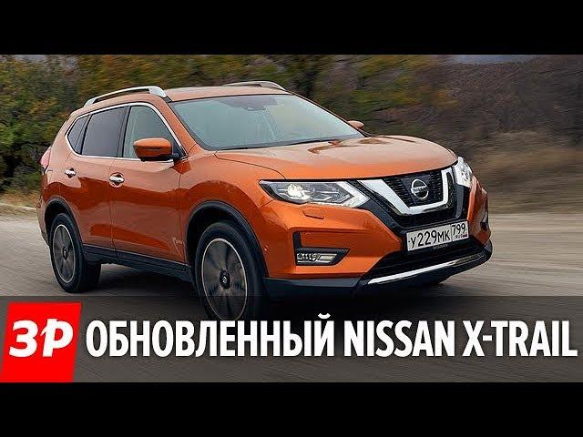 Обновленный Nissan X-Trail 2019 — тест «За рулем»