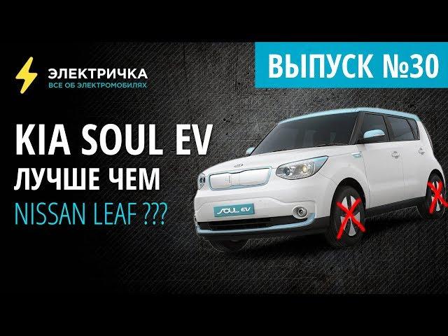 Kia Soul EV лучше чем Nissan Leaf???