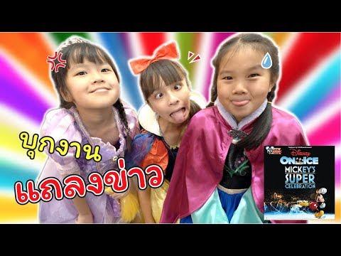 3 เจ้าหญิง บุกงานแถลงข่าว Disney On Ice!!! | แม่ปูเป้ เฌอแตม Tam Story