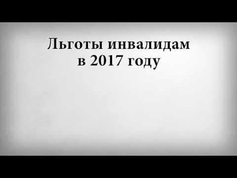 Размеры пенсии по инвалидности в Украине: 1, 2, 3 группы