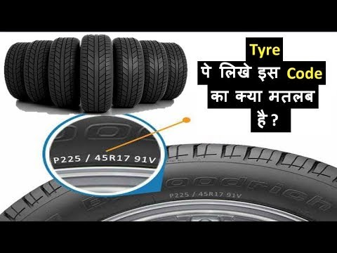 What Does The Numbers On Tyres Means ट यर पर ल ख