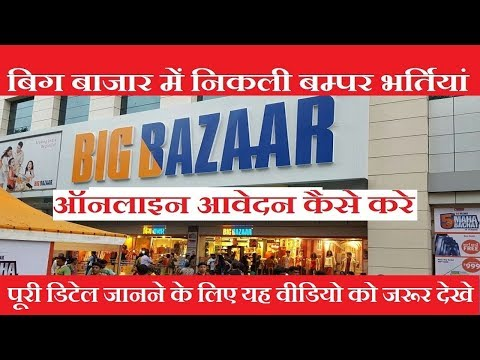 Big Bazaar Recruitment ¦ Apply Online 46157 Post ¦ बिग बाजार भर्ति