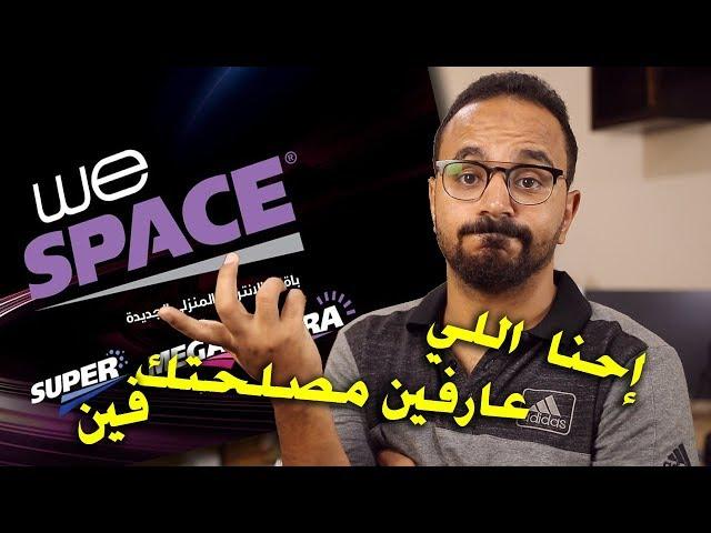 """باقات الانترنت الجديدة """"WE Space"""" .. هتشترك فيها غصب عنك 🤯"""