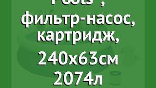 Бассейн Prompt Set Pools, фильтр-насос, картридж, 240х63см 2074л (JILONG) обзор 10201EU