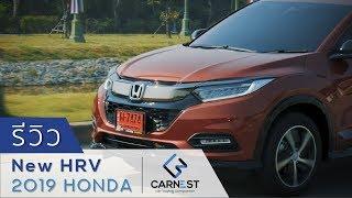 รีวิว ฮอนด้า เอชอาร์วี 2019 ไมเนอร์เชนจ์ | 2019 Honda HR-V Minor Ch...