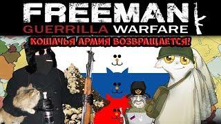 Freeman: Guerrilla Warfare #8 Играем в версию 0.131 - Кошачья Армия Возвращается!