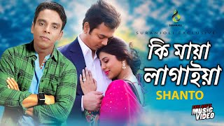 কি মায়া লাগাইয়া - Ki Maya Lagaiya | Shanto | Music Video | Bangla New Song 2018