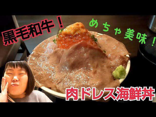 【黒毛和牛】おデブが肉ドレス海鮮丼をただ食べる!