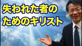 98 失われた者のためのキリスト 高原剛一郎 東住吉キリスト集会 http://...