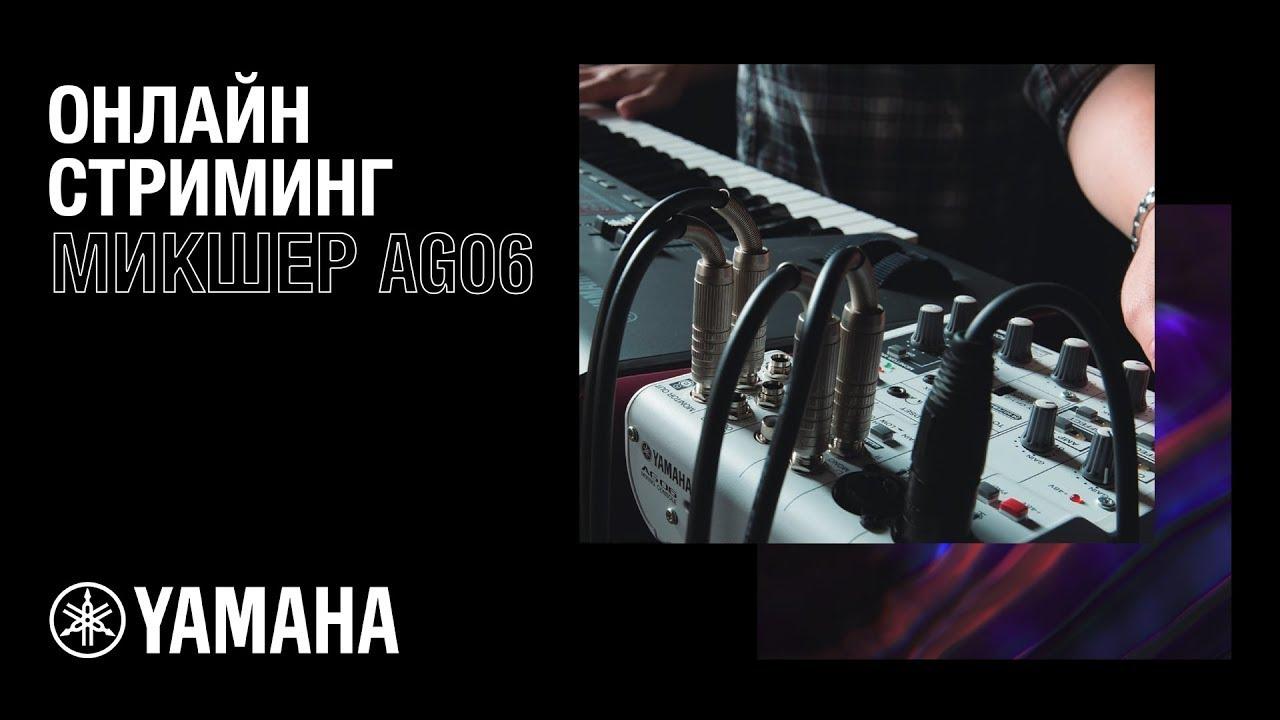Как настроить звук для стрима через микшер. Микшер Yamaha AG06.