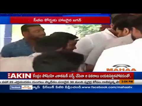అక్రమాస్తుల కేసులో కోర్టుకు హాజరైన జగన్  Illegal assets case YS Jagan attends CBI court   Mahaa News