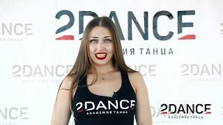 Ледистайл с Сашей Романенко