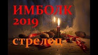 СТРЕЛЕЦ. ИМБОЛК 2019год. АНАЛИТИЧЕСКИЙ ТАРО-ПРОГНОЗ.