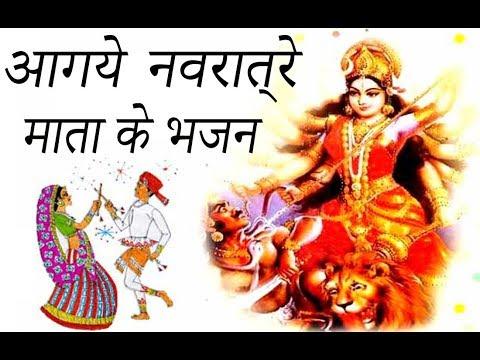 Aa Gaye Navratrey ।। आ गए नवरात्रे ।। New Mata DJ Bhajan ।। Singer Kamlesh Sharma