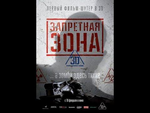 Запретная Зона 3D 2016 трейлер русский | Filmerx.Ru