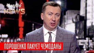 На Тимошенко завели уголовное дело | Новый ЧистоNews от 02.03.2019