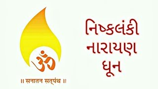 Nishkalanki Narayan Dhun | નિષ્કલંકી નારાયણ ધૂન | Sanatan Satpanth, Pirana