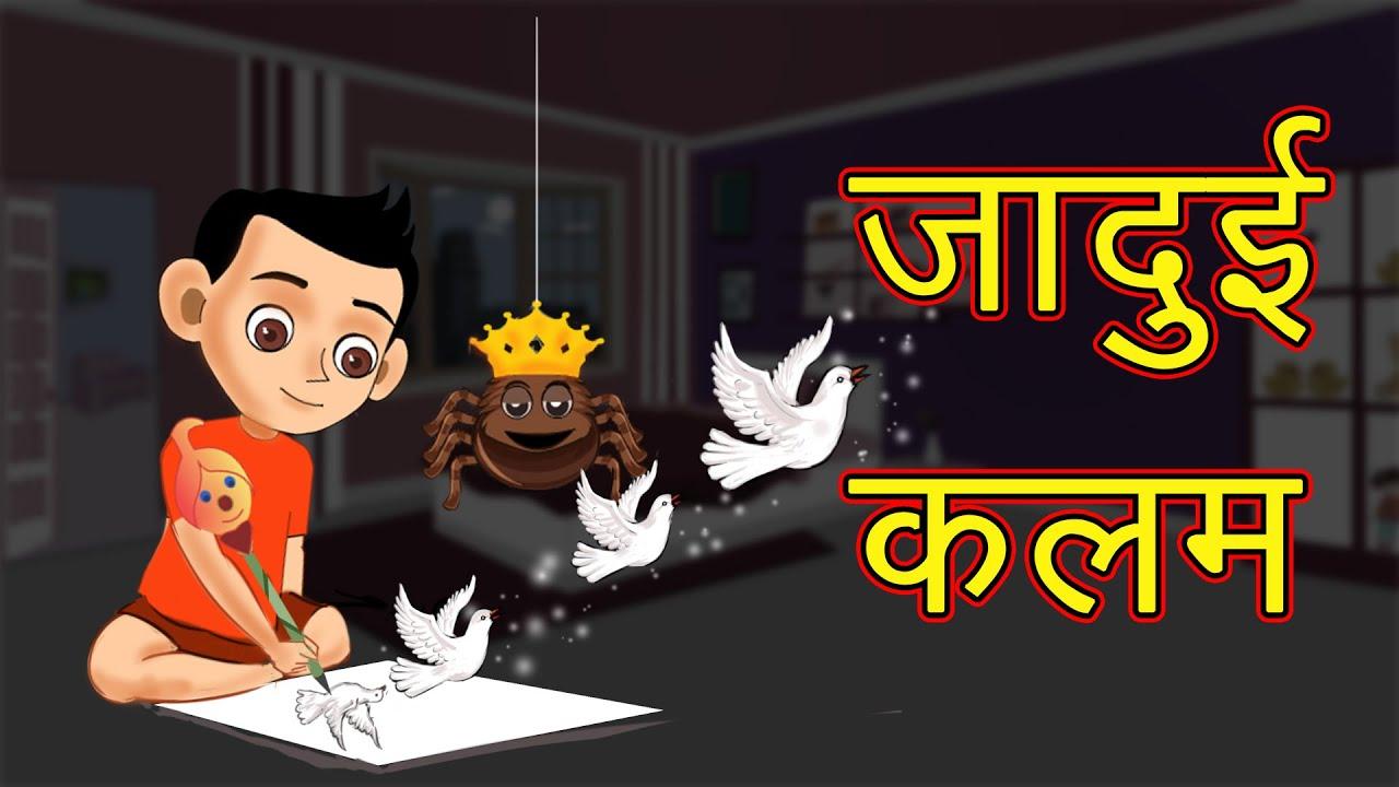 जादुई कलम | Magical Pencil | Moral Stories  | Hindi Cartoon | Magical Stories