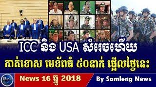 ICC និង USA ប្រកាសដាក់ទោសមន្រ្តី១២នាក់ ផ្អើល, Cambodia Hot News, Khmer News